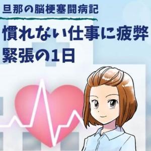 入院2日目、緊張と疲弊【脳梗塞闘病記15】