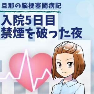 入院5日目、禁煙を破った夜【脳梗塞闘病記20】