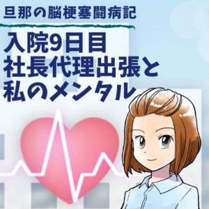 入院9日目、代理出張とメンタル【脳梗塞闘病記25】
