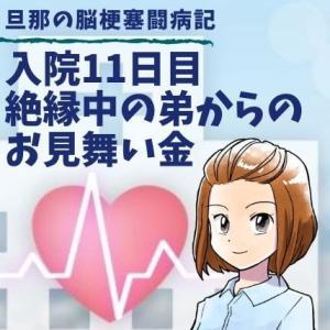 入院11日目 旦那病室でブチ切れる【脳梗塞闘病記27】