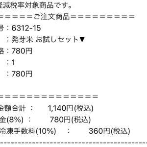 ファンケル発芽米1.5Kg780円♡ポチってみた