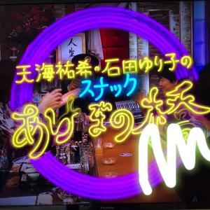 スナックの妄想と浜田さんの夢
