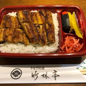 食レポ 竹林亭(鰻 北九州市小倉南区)