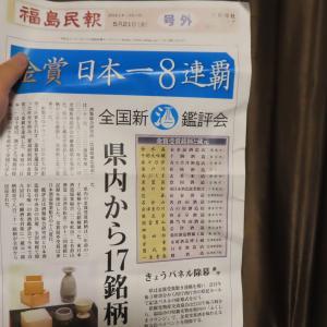 福島県日本酒8年連続金賞受賞