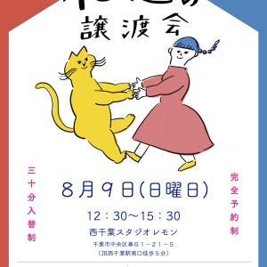 8/9譲渡会 来場予約スタートします!