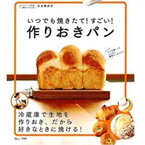 おうちパンの新刊