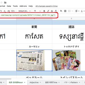 Google Spreadsheetでクメール語の単語一覧を作成(コピペで文章が作れます)