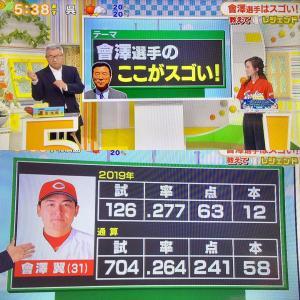 達川さんが會澤を語る。ドラフト2位宇草くんインタビュー