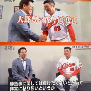 大野豊さん&佐々岡監督の対談@NHK広島