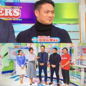 広輔が生出演・スポーツLOVERS〜12/7放送分