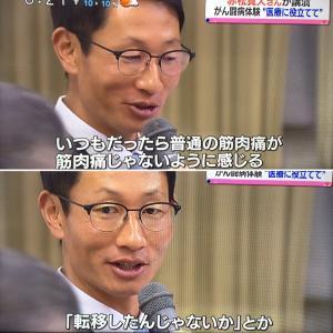 カープ新コーチ赤松さん・講演で医療従事者に語る