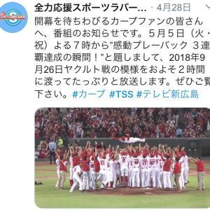【朗報】TSS、カープ3連覇胴上げ試合を放送。