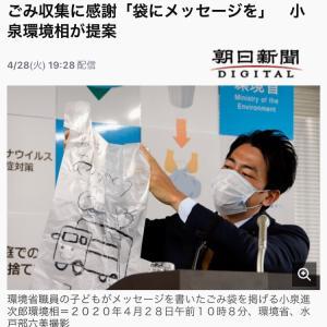 小泉環境相「ゴミ袋に感謝のメッセージを」その他、時事ネタ。