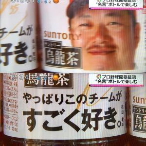 サントリー烏龍茶・カープ名言ボトル発売。