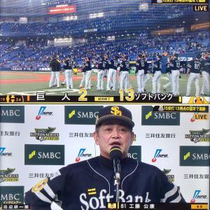 日本シリーズ第2戦、ソフトバンク強い。カープ、来季は投手が足りますか?