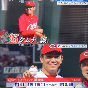 ケムナの年俸が上がったよ。日本シリーズ終了。4タテ。