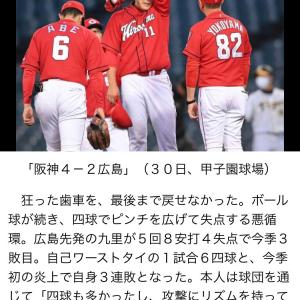 佐々岡さん、野手にも厳しく言おうよ。+阪神が強い。