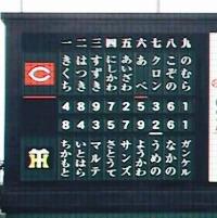 カープ、最多4連敗。vs阪神5連敗。● T7-3C(5月2日)