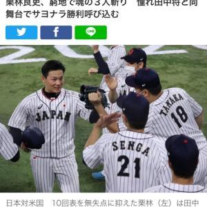 五輪野球・日本代表。試合なし日の無駄話。