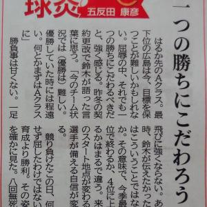 球炎(中国新聞・9/14紙面)に驚いた