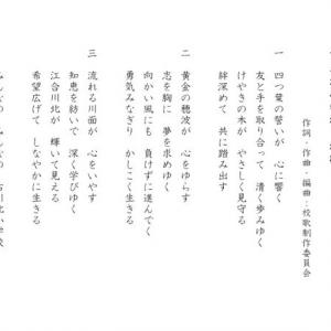古川北小学校の校歌♡