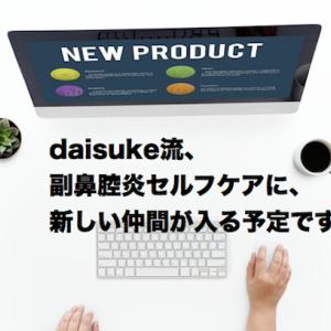 daisuke流、副鼻腔炎セルフケアを進化させる!