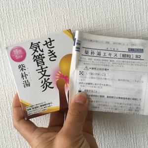 続。柴朴湯(さいぼくとう)で咳の症状は治まるのか?
