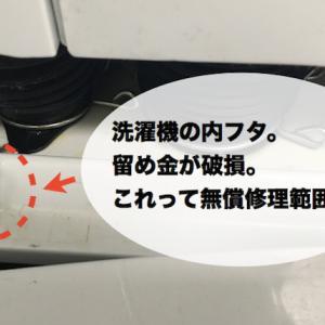 日立ビートウォッシュ「BW-DV90A」洗濯機の内フタ留め金が壊れた話。