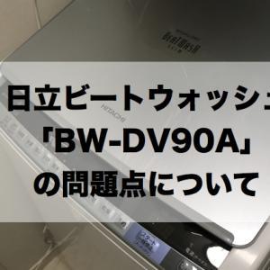 続。日立ビートウォッシュ「BW-DV90A」洗濯機の内フタ留め金が壊れた話。