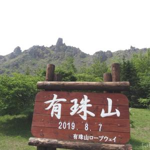 ステップワゴンで車中泊 ~北海道夏2019-24 有珠山とシルバーフェリー編~