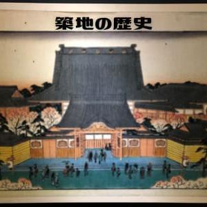 【築地の歴史】そもそも築地って?江戸時代から始まる築地とは
