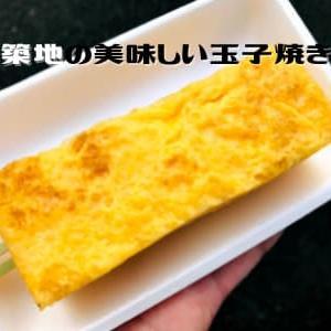 【築地の卵焼き】美味しい厚焼き玉子人気専門店ならここがおすすめ!