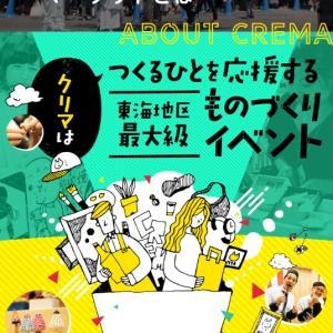 クリエイターズマーケットin名古屋!!