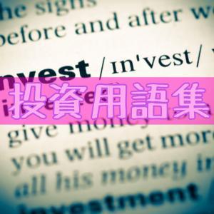 投資用語集♡