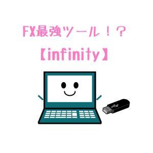 最強ツール【infinity】♡