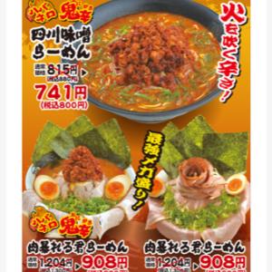 のこり2日! 藤一番の肉暴れる君ラーメン980円!