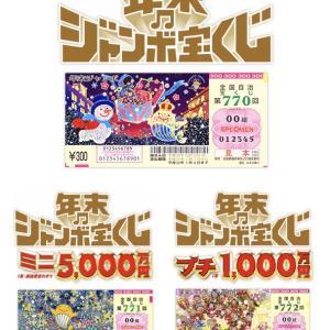 名駅チャンスセンターで当たった7億3千万円の使いみち(^^♪