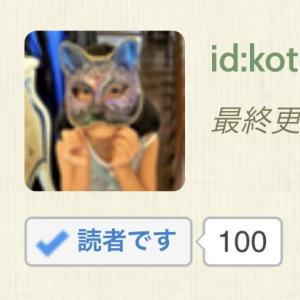 読者さんが100人に…でもブログのことがイマイチ分かっていません(-_-;)