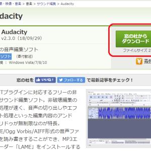 Audacity 無料の音声編集ソフト① インストール~起動まで