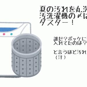 夏の汚れを丸洗い。汚洗濯機の〆はエアダスターで!