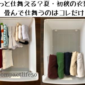 畳む衣類収納はクローゼット内にプラケースで。今後の暮らしを考えるとハードな家具を持つ気にならない