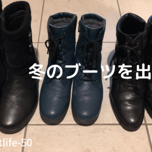 冬のブーツを出す。最近はもっぱらショートブーツのお世話になっている。