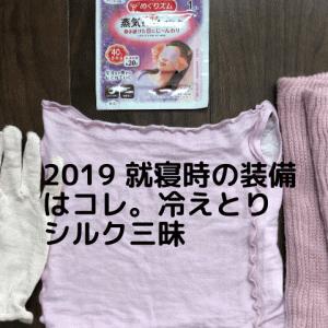 2019年 就寝時の装備はコレ。冷えとり&保湿対策シルク三昧