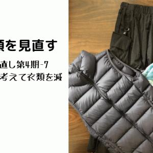 冬の衣類を再び見直す 暮らしの見直し第4期-7これからを考えて衣類を減らす