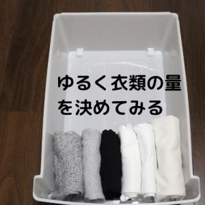 畳む収納、ゆるく衣類の量を決めてみる