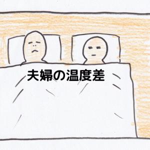 夫婦の温度差