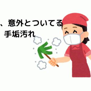 小掃除、スイッチの手垢汚れはセスキでサッパリ