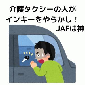 介護タクシーの人がインキーをやらかし!そんな時JAFは神に見える