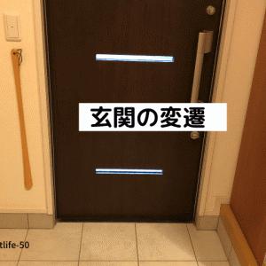 玄関の変遷。