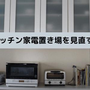 キッチン家電置き場の見直し 暮らしの見直し第4期-8